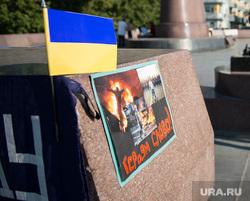 Пикет болотников за свободу узников и свободу Украины. Екатеринбург, пикет, флаг украины, героям слава