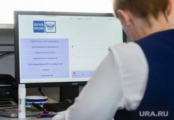 Работа почтового отделения. Сургут, почта россии, экран, монитор