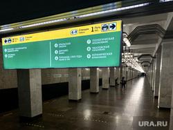 Станция метро «Машиностроителей» и «Уралмаш». Екатеринбург