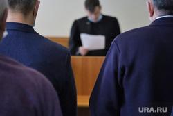 Клипарт на тему судебное заседание. Курган , оглашение приговора, арест, судебное заседание, судья, суд, судебное дело