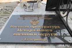 Здания Екатеринбурга , военная прокуратура ЦВО, табличка