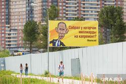 Предвыборная агитация. Сургут, баннер, обама, сердюк михаил, справедливая россия хмао, капремонт