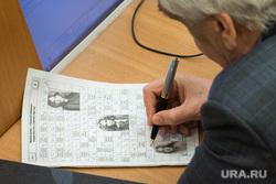 Заседание законодательного собрания Свердловской области. Екатеринбург, кроссворд