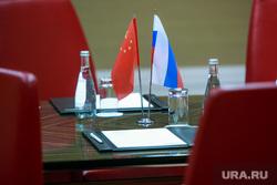 XI Пленарное заседание российско-китайского комитета дружбы, мира и развития. Москва, флаги россии и китая, стол переговоров, подписание соглашений, договор о дружбе и сотрудничестве