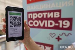 QR-код и вакцинация. Москва, не публиковать!