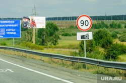 Дорога, трасса. М5. Челябинская область, дорожный знак, видеокамера, ограничение скорости, трасса, м5, автодорога, камера видеонаблюдения, дорога, автомобильная дорога