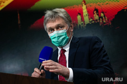 Большая пресс-конференция президента РФ. Москва, песков дмитрий, масочный режим
