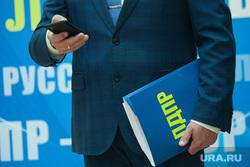 выборы 2021. Москва, папка, выборы, лдпр, лдпр логотип