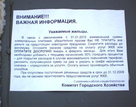 Коммунальщики Урала упрашивают население: пожалуйста, не пропивайте все деньги в Новый год, оставьте на оплату квартиры