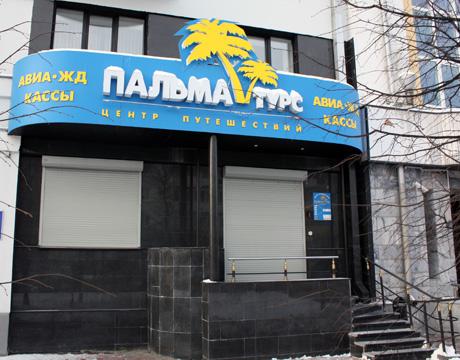 Офисы «Пальма-Турс» закрылись: сотрудники пишут в прокуратуру,  претензии к компании могут предъявить тысячи клиентов