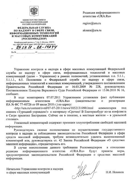 Роскомнадзор предупредил «URA.Ru» о «злоупотреблении свободой массовой информации». Повод – материал о Сагре, но претензии – опять к комментариям читателей