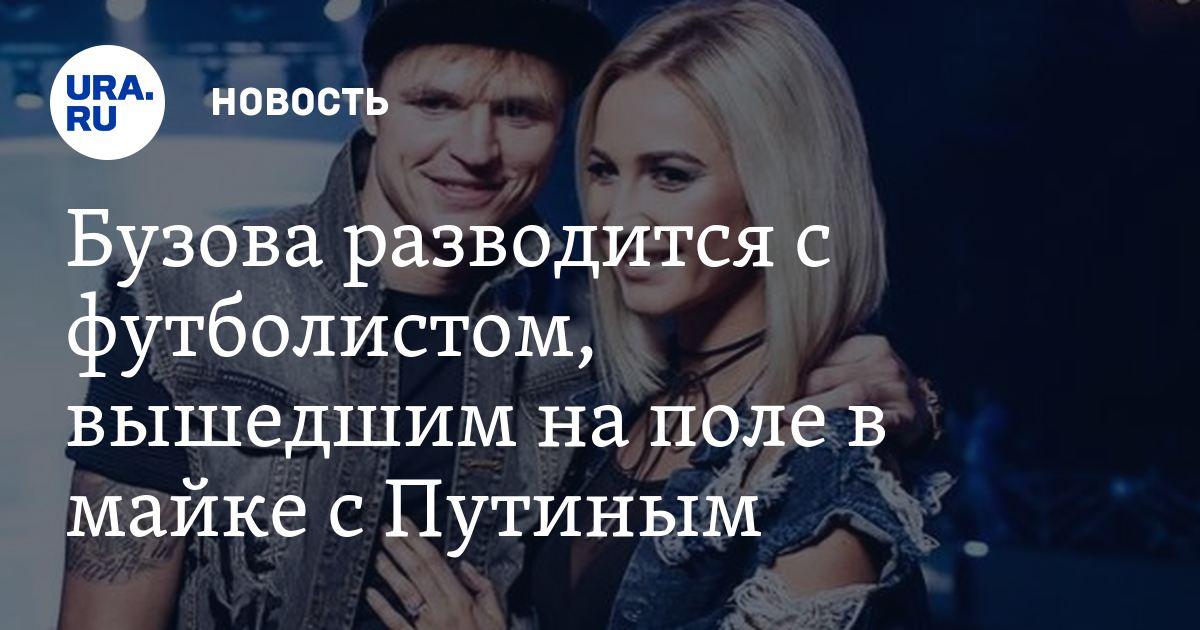 Ольга бузова разводится с мужем