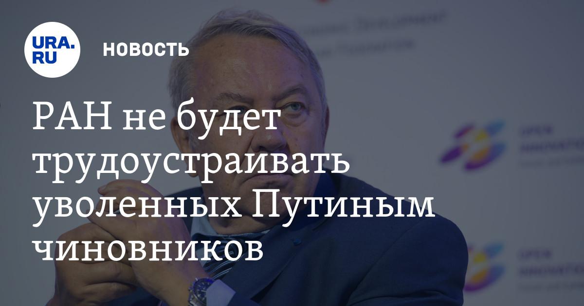 Путин о чиновниках в академии ран