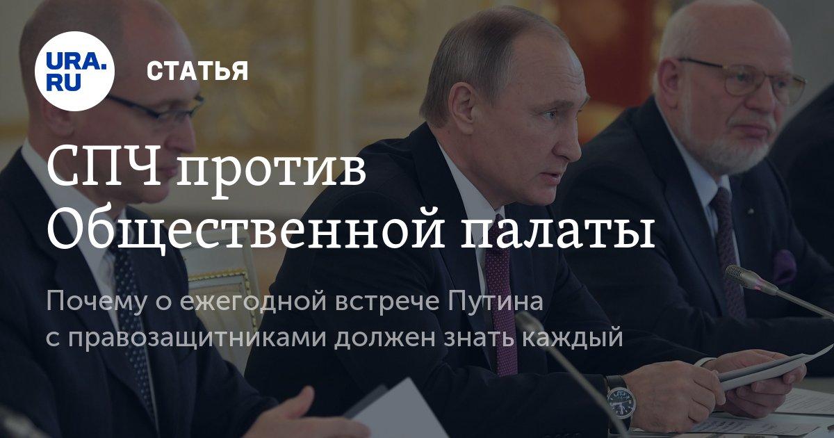 Встреча Путина с правозащитниками 5 главных вопросов