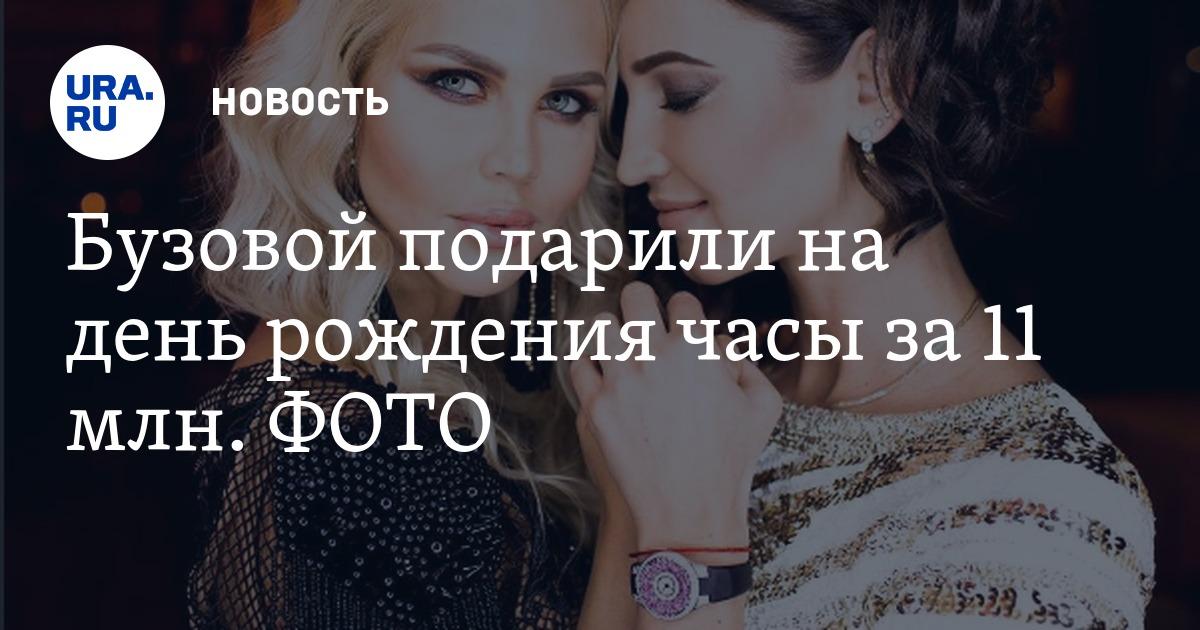 Как удалось выяснить лайфу, щедрый подарок от ювелирного дома graff стоимостью 11 миллионов рублей знаменитости преподнёс тайный поклонник.