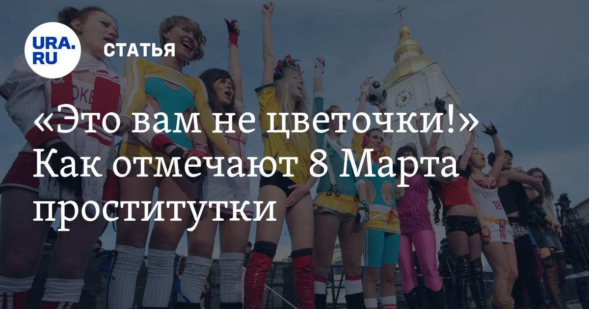 8 марта проститутки и феминистки