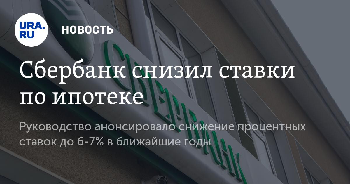 сбербанк процент по ипотеке на сегодня Джизирака
