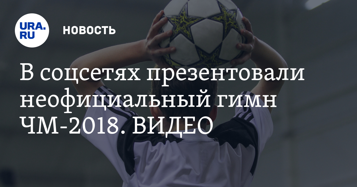 гимн чемпионата мира 2018 видео