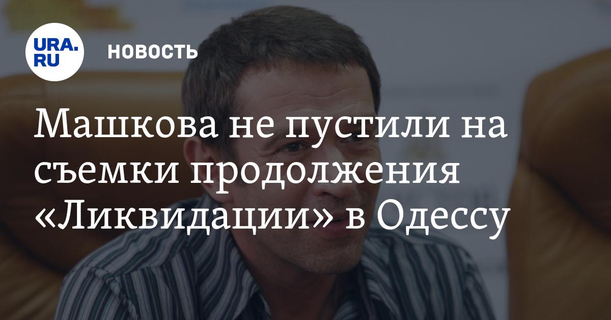 Владимир Машков  биография фото новости подробности