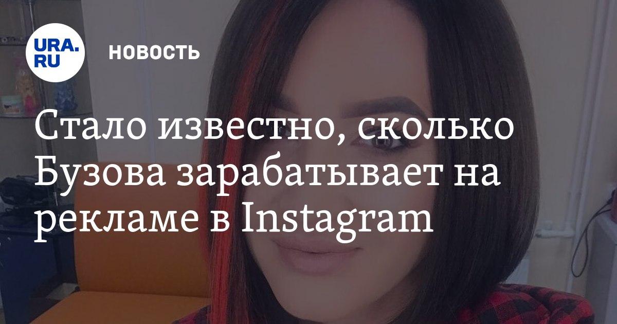 Ольга Бузова  биография
