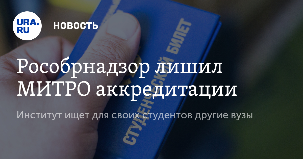 стандарт союза митро не прошло аккредитацию коллекция радиоспектаклей литературных