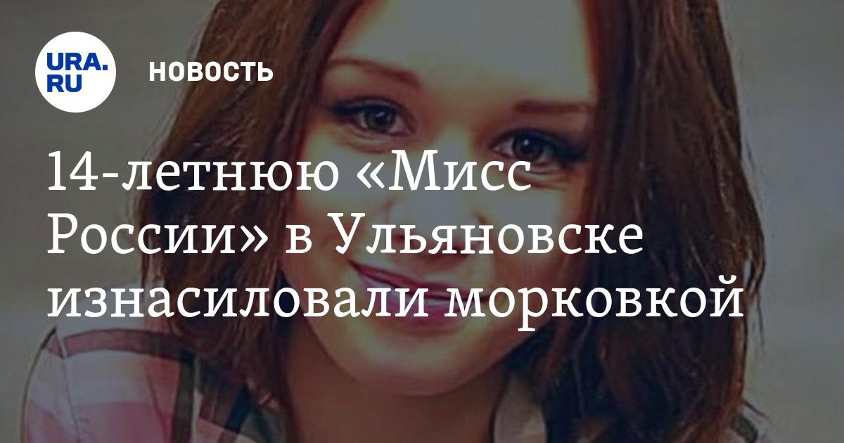 14 летнюю мисс росии социально-экономического