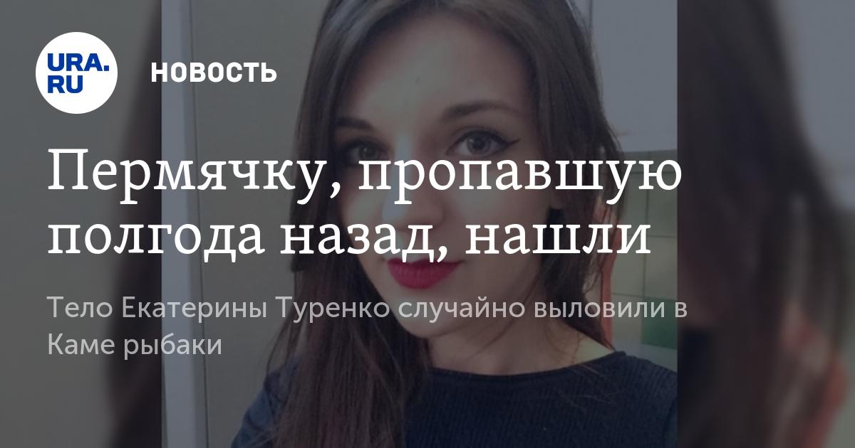 екатерина туренко пермь нашли Новогодние праздники