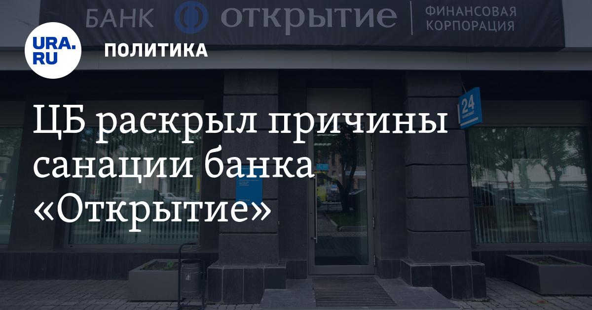 Центробанк принял решение о санации банка «открытие».