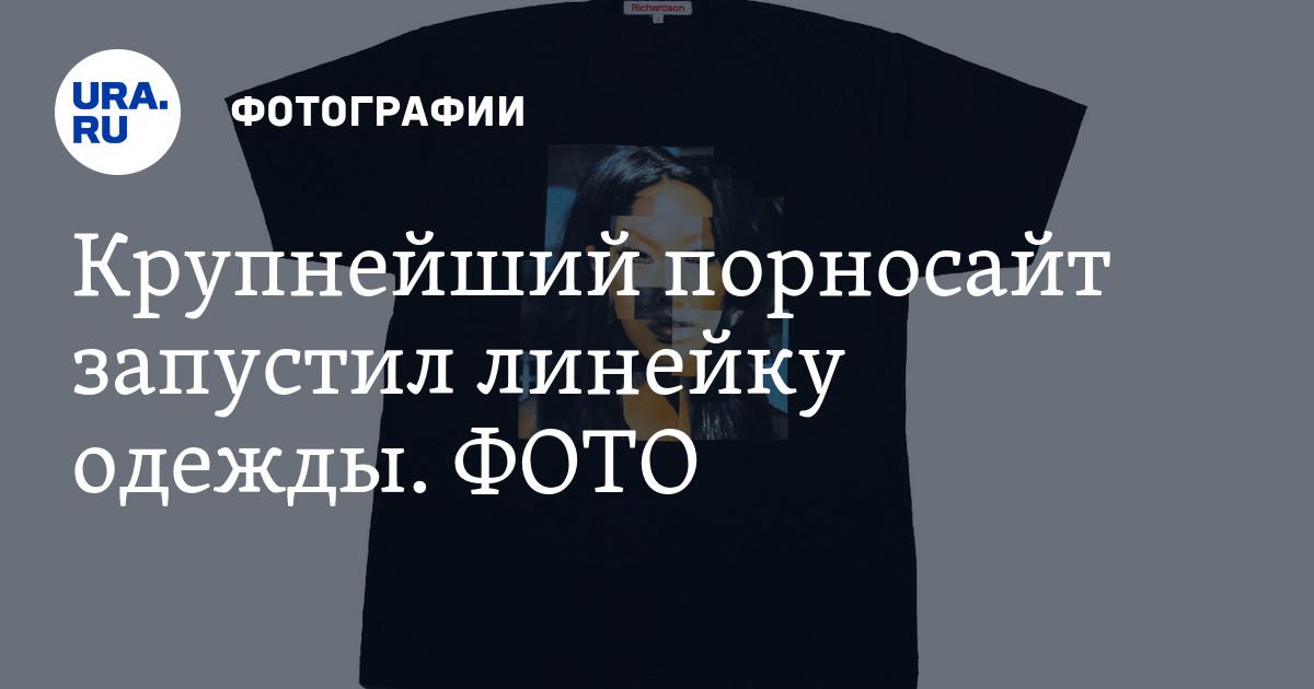 Украинский порно сайт фото 60486 фотография