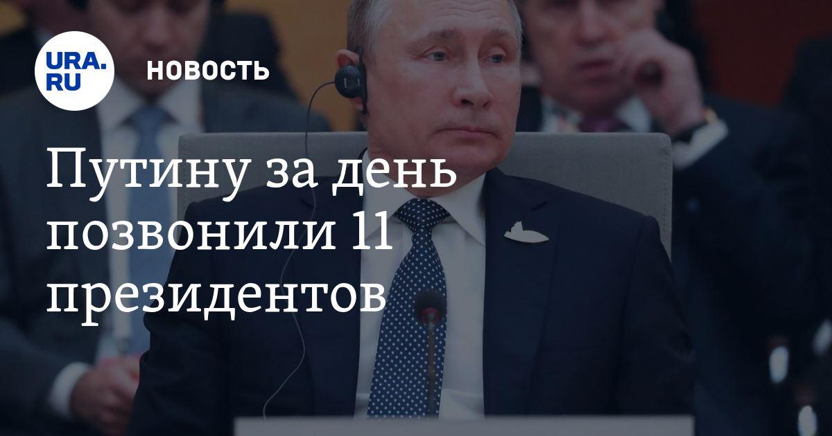 Кто поздравил Путина с победой? | В России | Политика ...