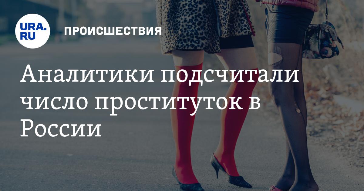 Проституток число