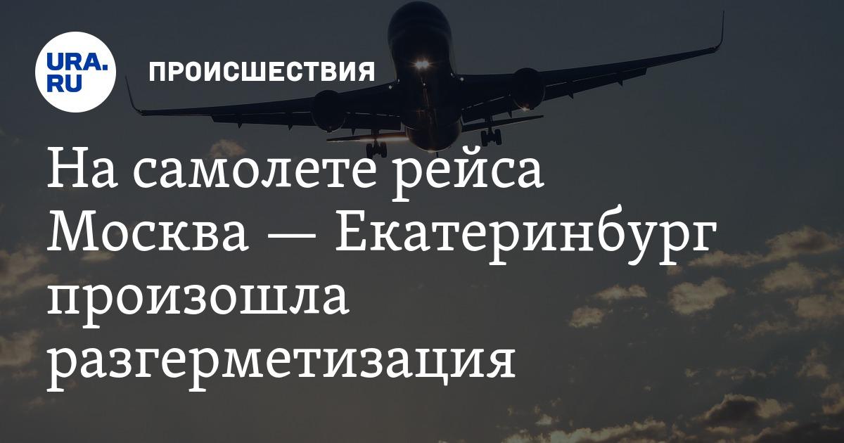 Сми новости сегодня катастрофа самолета