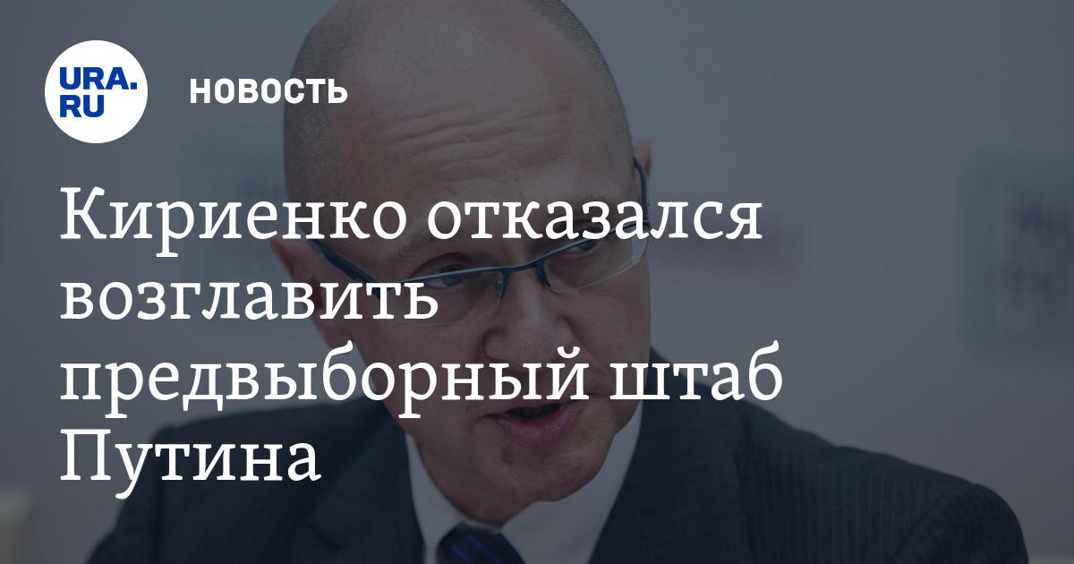 Предвыборный штаб Путина 2018 Где найти оф сайт и тел