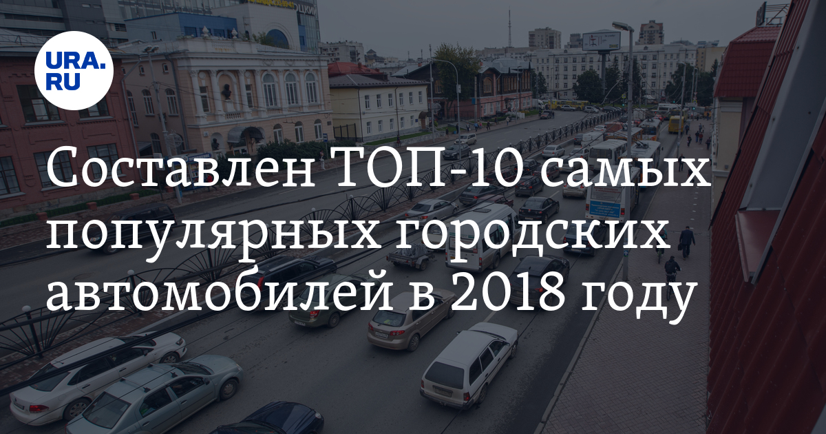 Compiled TOP-10 most popular city cars in 2018 - URA.RU