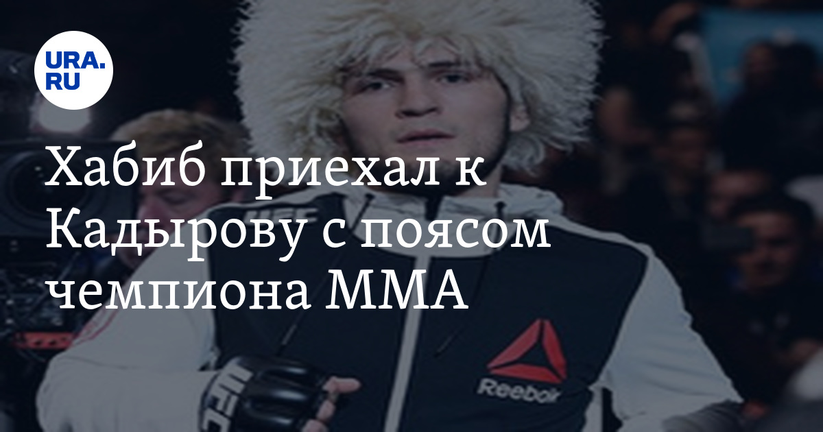 Habib came to Kadyrov with a belt of champion MMA. A PHOTO