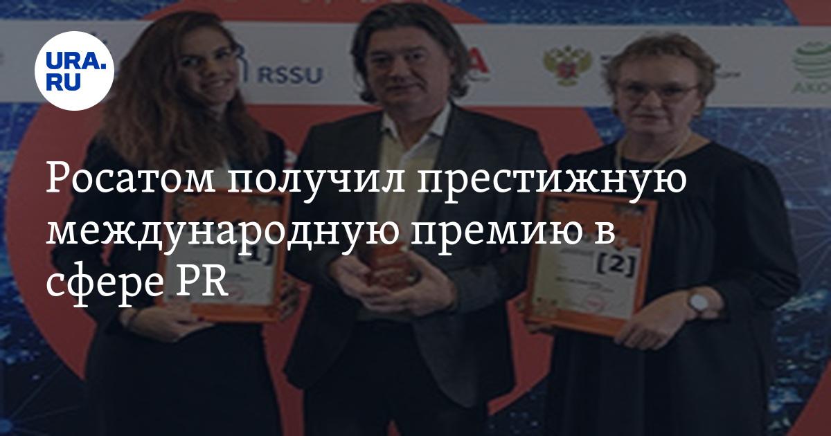 Росатом получил престижную международную премию в сфере PR - URA.RU