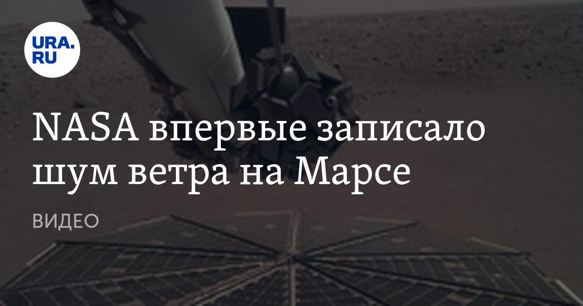 La NASA primero registró el ruido del viento en Marte. VIDEO - URA.RU