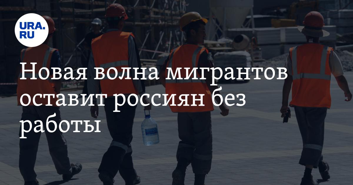 Новая волна мигрантов оставит россиян без работы