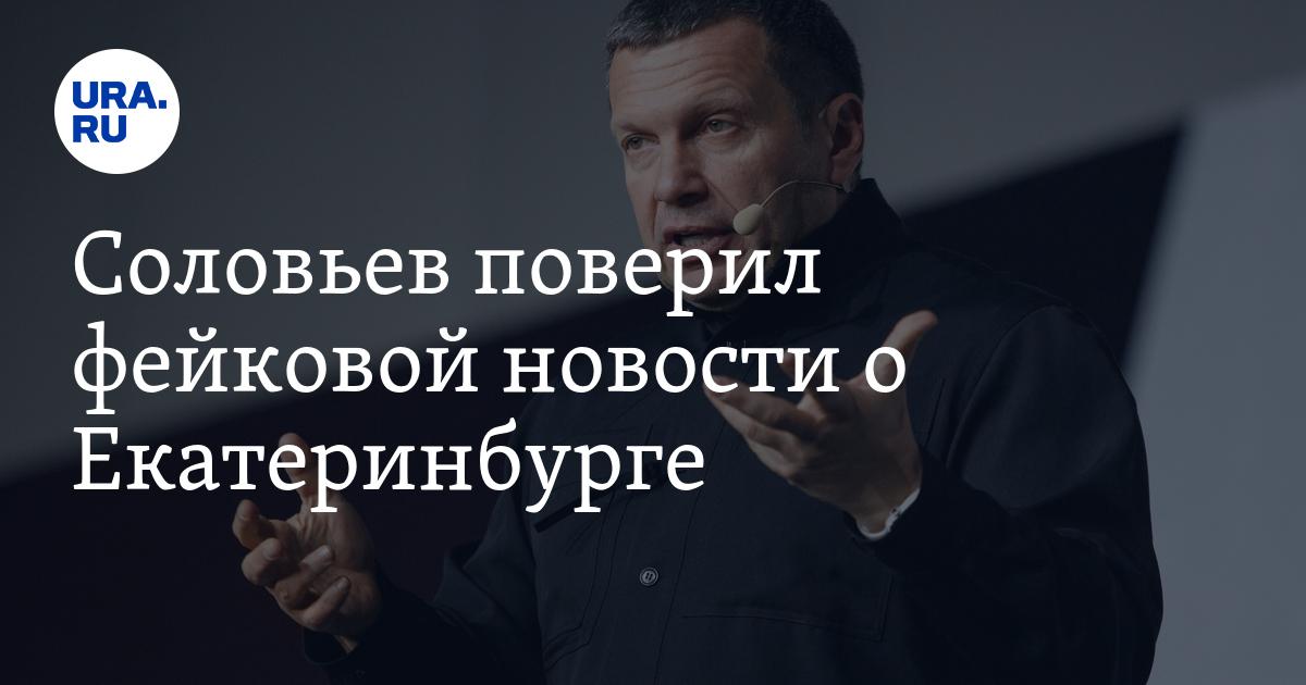 Соловьев поверил фейковой новости о Екатеринбурге. СКРИН
