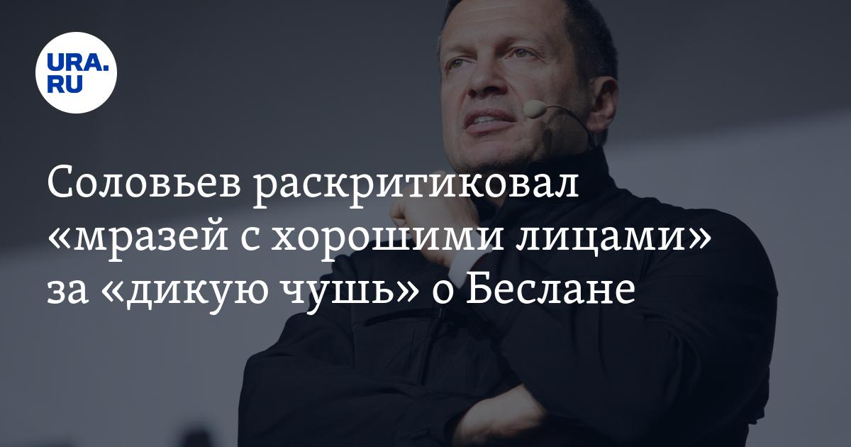 Соловьев раскритиковал «мразей с хорошими лицами» за «дикую чушь» о Беслане - URA.Ru