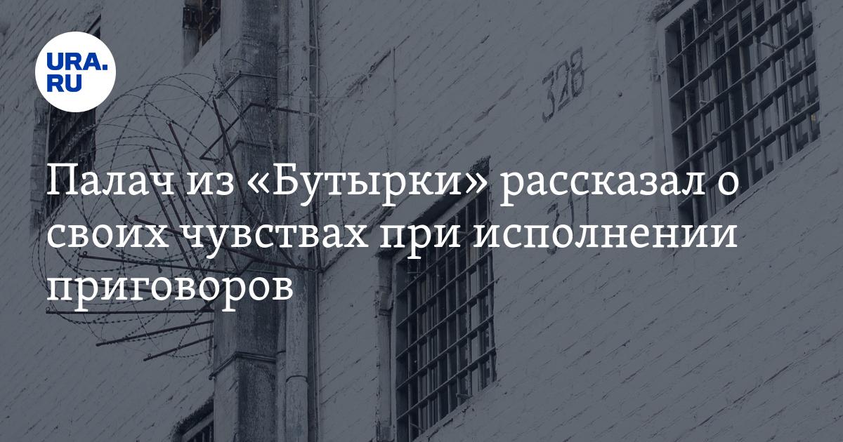 Палач из «Бутырки» рассказал о своих чувствах при исполнении приговоров - URA.Ru