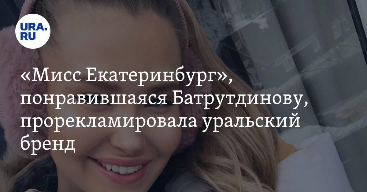 «Мисс Екатеринбург», понравившаяся Батрутдинову, прорекламировала уральский бренд - URA.Ru