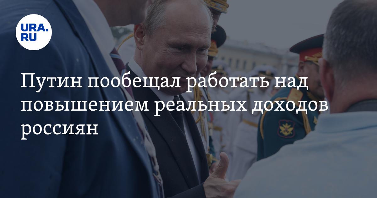 Путин пообещал работать над повышением реальных доходов россиян