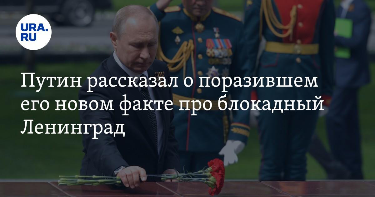 Путин рассказал о поразившем его новом факте про блокадный Ленинград