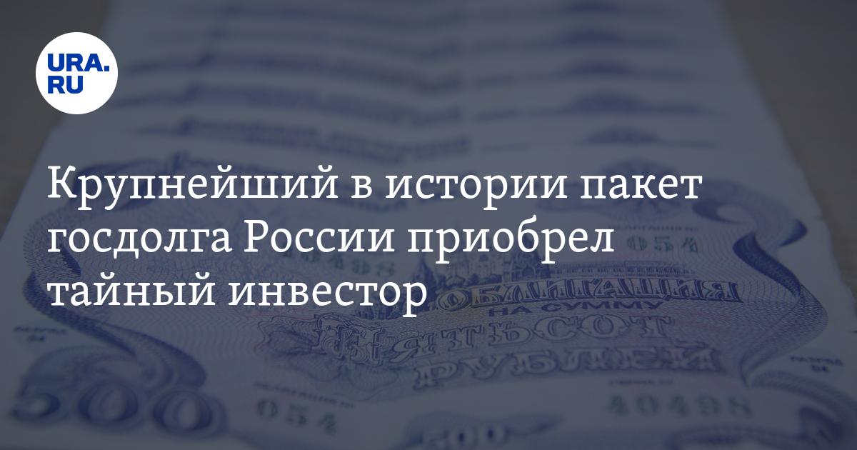 Крупнейший в истории пакет госдолга России приобрел тайный инвестор