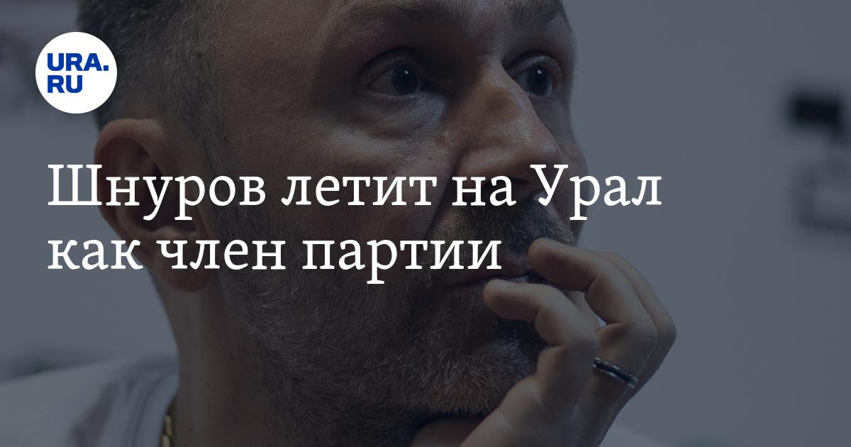 Шнуров летит на Урал как член партии