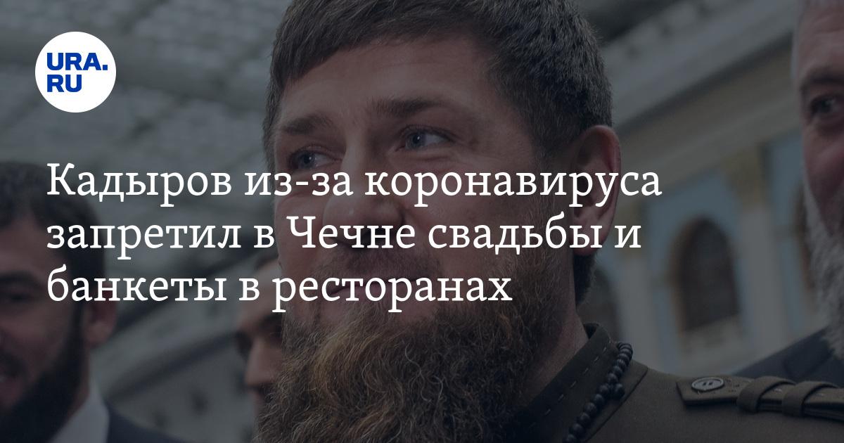 Кадыров приказал закрыть все рестораны и кафе в Чечне из-за вируса [В России]