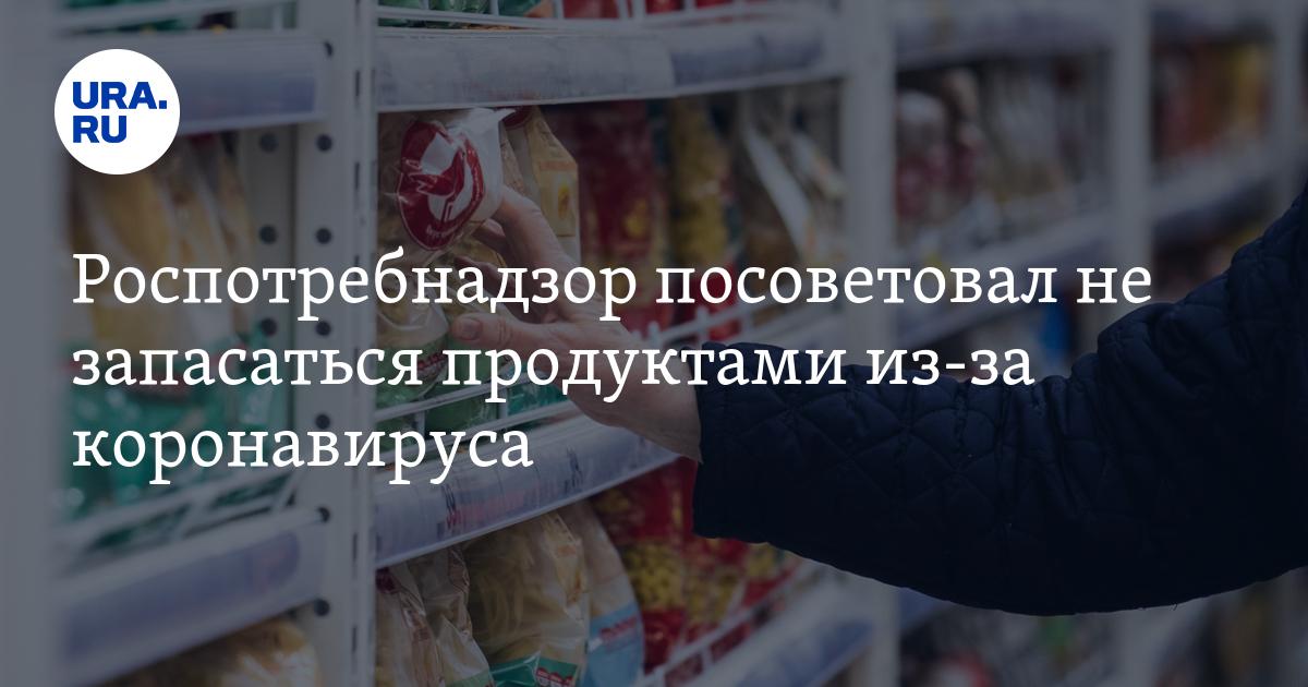 Роспотребнадзор посоветовал не запасаться продуктами из-за коронавируса