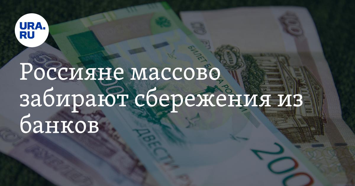Россияне массово забирают сбережения из банков - URA.Ru