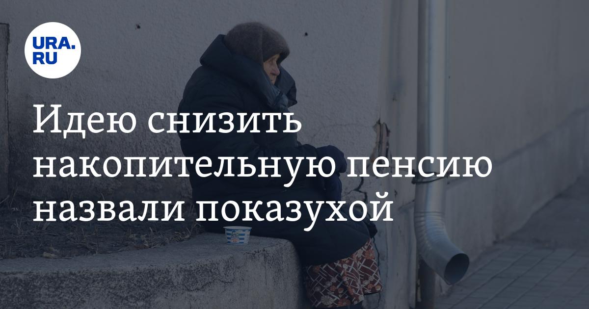 Идею снизить накопительную пенсию назвали показухой - URA.Ru